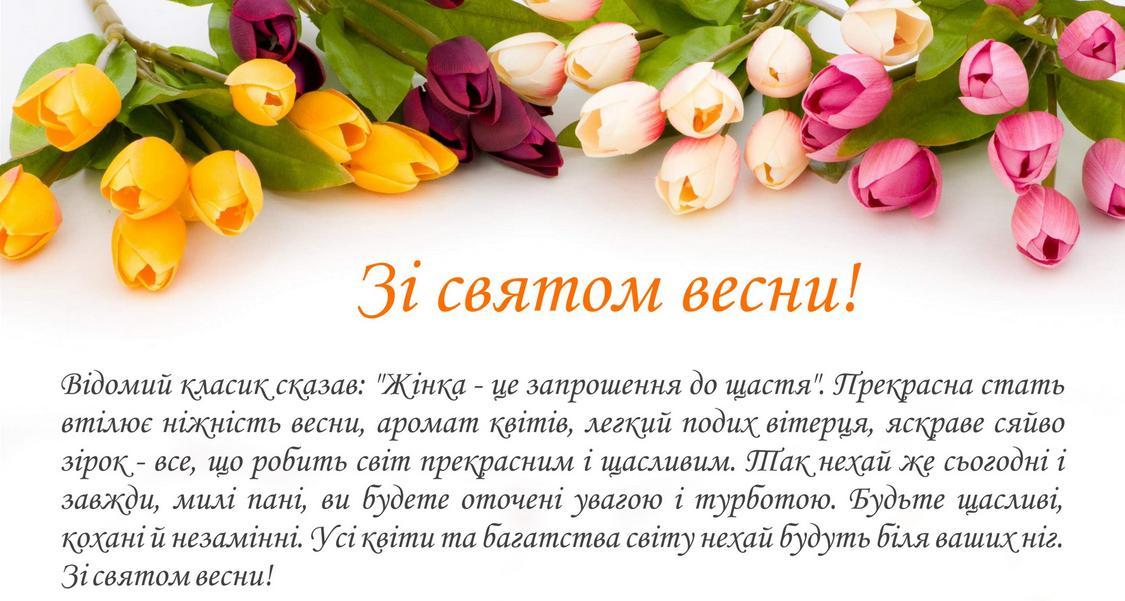 Картинки по запросу вітання зі святом весни